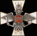 Знак 139-го пехотного Моршанского полка