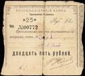 Грозный. Русско-азиатский банк. Чек 25 рублей 1918 г.