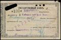 Хабаровск. Казначейство. Чек 100 рублей 1918 г.