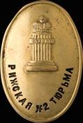 Знак тюремного надзирателя Рижской тюрьмы №2