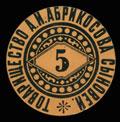 Симферополь. Товарищество А.И. Абрикосова сыновей. Металлическая бона 5 копеек