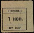 Полторацк. Столовая ГПУ Туркменской ССР. 1 копейка