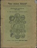 В.И. Петров. «Что такое деньги?  Описание монет: греческих, римских, еврейских, босфорских и г. Херсонеса. Польские монеты (992-1842)»