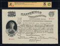 Платежное обязательство Центральной кассы НКФ РСФСР 1000 рублей золотом 1923 г.