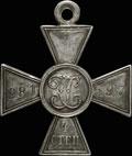 Георгиевский крест IV степени № 981 597