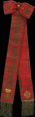 Александровская юбилейная лента на знамя 22-го пехотного Нижегородского Ее Императорского Высочества Великой княгини Веры Константиновны полка
