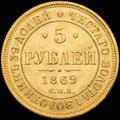 5 рублей 1869 г.