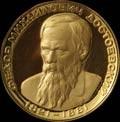 «В память Федора Михайловича Достоевского». 1821-1881 гг.