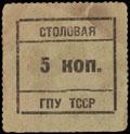 Полторацк. Столовая ГПУ Туркменской ССР. 5 копеек