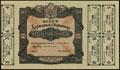 Украинская Народная Республика. 3,6% билет державной скарбницы 50 гривен 1918 г.
