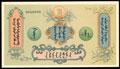 Монголия. Казначейский билет 3 доллара 1924 г.