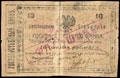 Пятигорско-Баталпашинский отряд Добровольческой Армии. Гарантированный чек 10 рублей 1918 г.