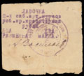 Лавочка вторых сибирских артиллерийских курсов рабоче-крестьянской красной армии. Разменная марка 2 рубля