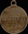 Георгиевская медаль IV степени № 297 251