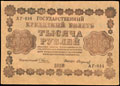 Государственный кредитный билет 1000 рублей 1918 г.