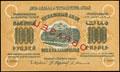 Федерация Советских Социалистических республик Закавказья. Денежный знак 1 000 рублей 1923 г.