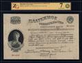 Платежное обязательство Центральной кассы НКФ СССР 100 рублей золотом 1924 г.