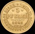 <b>5 рублей 1865 г.</b>