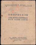 Генеральный Штаб РККА. Вопросник для опроса пленных всех родов войск