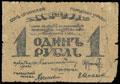Сочи. Городская управа. Бон 1 рубль 1918 г.