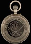 Часы карманные наградные «За отличную стрельбу в артиллерии»
