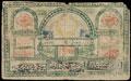 Бухара. 500 теньге 1337 (1918) г.
