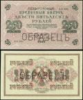 Государственный кредитный билет 250 рублей 1917 г.