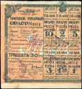 Транспортное потребительское общество Екатерининской железной дороги. Именной товарный ордер на сумму 30 рублей 1928 г.