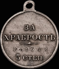 Георгиевская медаль III степени № 49762