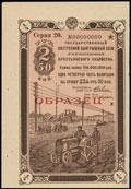 Государственный внутренний выигрышный заем укрепления крестьянского хозяйства. ¼ часть облигации на сумму 2 рубля 50 копеек 1928 г.