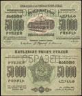 Федерация Советских Социалистических республик Закавказья. Денежный знак 50 000 рублей 1923 г.