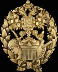 Знак Императорской Академии Художеств для академиков и профессоров