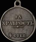 Георгиевская медаль IV степени № 279069