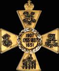 Знак 11-го гусарского Изюмского Его Королевского Высочества Принца Генриха Прусского полка