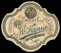 Завод Наследники Н. Пупко в Лиде. Столовое пиво