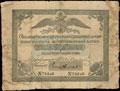 Государственная ассигнация 10 рублей 1841 г.