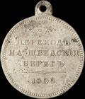 «За переход на шведский берег. 1809»
