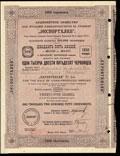 Акционерное общество для продажи хлебопродуктов за границу «Экспортхлеб». 25 акций на сумму 1250 червонцев 1923 г.