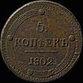 5 копеек 1802 г.