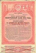 Второй Государственный выигрышный заём 1924 года. Облигация в 10 рублей.