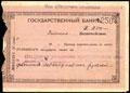 Зея. Казначейство. Чек 250 рублей 1919 г.