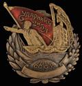 Знак «Ударнику 2-й Пятилетки»
