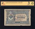 Государственный кредитный билет 3 рубля 1895 г.