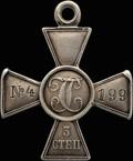 Георгиевский крест III степени № 4199