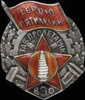 Знак «Герою пятилетки» ВЭО, завод «Пролетарий»