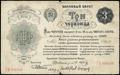 Банковский билет. 3 червонца 1922 г.