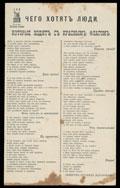 Москва. Общество русских патриотов. Листовка «Чего хотят люди, которые ходят с красным флагом». 1906 г.