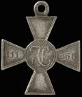Знак отличия военного ордена Святого Георгия без степени № 111 258