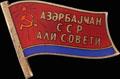Знак «Верховный Совет Азербайджанской ССР»