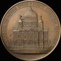 «В память освящения храма Христа Спасителя в Москве. 1883»